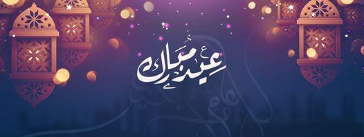 عيدكم مبارك و كل عام و أنتم بخير
